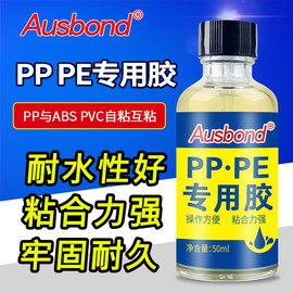 粘聚丙烯pp板塑料胶聚乙烯pe塑胶片专用强力胶水金属与木头粘合剂pa66尼龙abs板材pvc管pc制品用的修补粘接剂图片