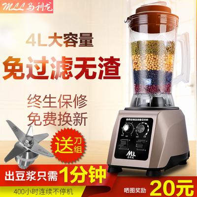 4L大容量豆浆机商用现磨无渣早餐店破壁免滤全自动家用多功能特价特价