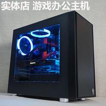 办公客服台式机组装机电脑主机全套DIY游戏GTX10508100i3京天