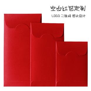 厂家特价 私人定制 大红珠光纸空白无字红包利是封个性 中厚款