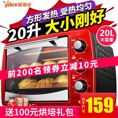 【抢】雅丽诗YK-22H烤箱家用迷你烘培蛋糕多功能全自动电烤箱20升