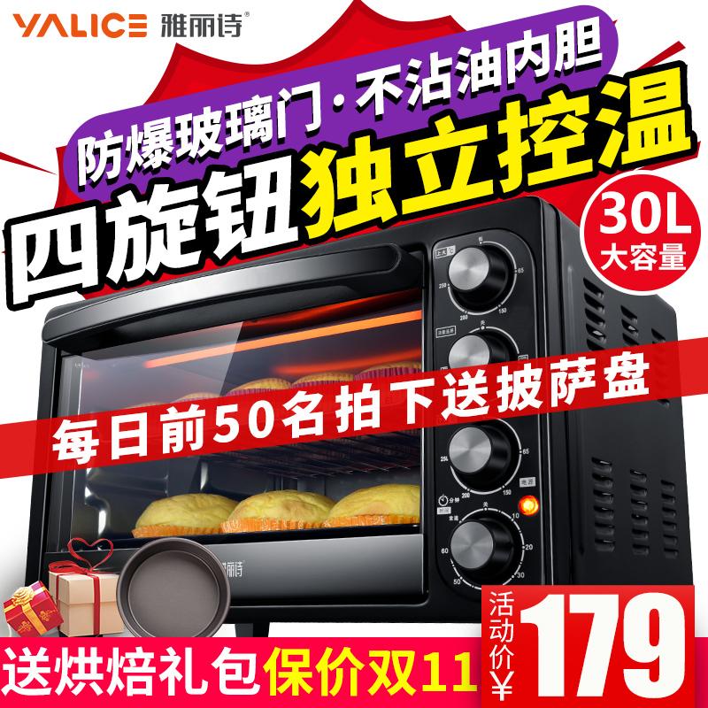 家用电烤箱 30l