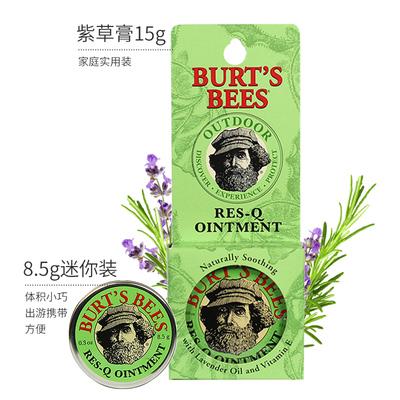 美国小蜜蜂天然紫草膏15g +小盒装8.5g共两盒舒缓儿童皮肤痒组合