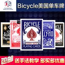 美国Bicycle单车扑克牌花切单车牌二等品创意纸牌魔术道具进口