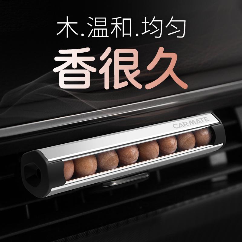 日本快美特车载香水空调出风口装饰汽车香氛内香薰车用荷木珠檀香