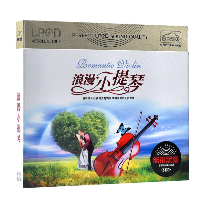 小提琴浪漫曲