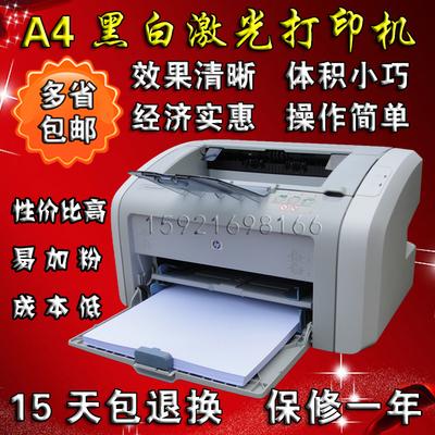 家用激光打印機