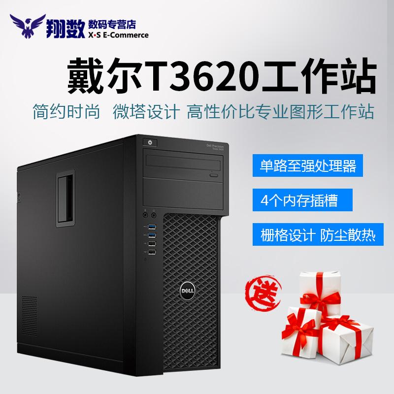 戴尔 Dell T3620图形设计工作站电脑主机3D渲染绘图绘画E3主机