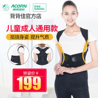 Back back Jia male new E kyphosis corrector with adult children male spine column anti-humpback correction belt correction hunchback