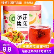 水果茶纯果干新鲜手工小袋装网红饮品鲜果片冷泡果茶花茶粒组合包