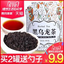 250g礼盒装炭烧口味黑乌龙茶油切黑乌龙茶茶叶