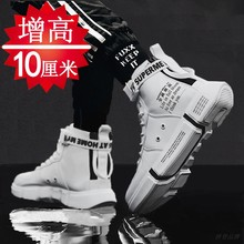 Men's Heightening Shoes, High-Up Sports and Leisure Shoes, Men's Shoes, 10cm 8cm 6cm Heightening Shoes in Autumn and Winter