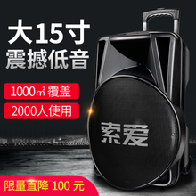 索爱广场舞音响15寸移动拉杆音箱户外便携式带无线话筒K歌大功率