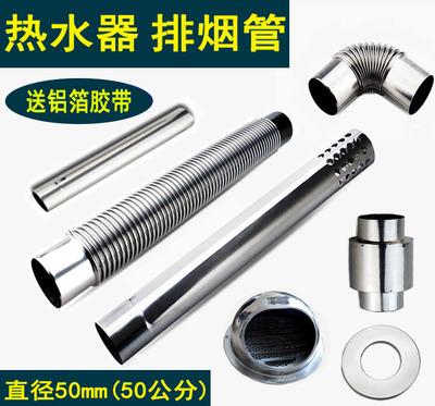 直径50mm燃气热水器排烟管加厚304不锈钢排烟管排气管弯头 5公分