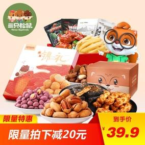 【三只松鼠_网红零食大礼包】 官方自营小吃货一整箱组合混装抖音