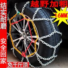 雪神汽车轮胎防滑链越野车链条钛合金铁链加粗加密轿车面包车皮卡