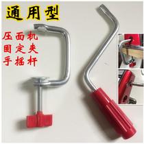 俊媳妇家用压面机固定夹面条机固定架手动手摇把配件固定器通用型