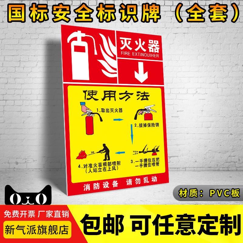 贴纸消告牌安全生产使用方法提示警示