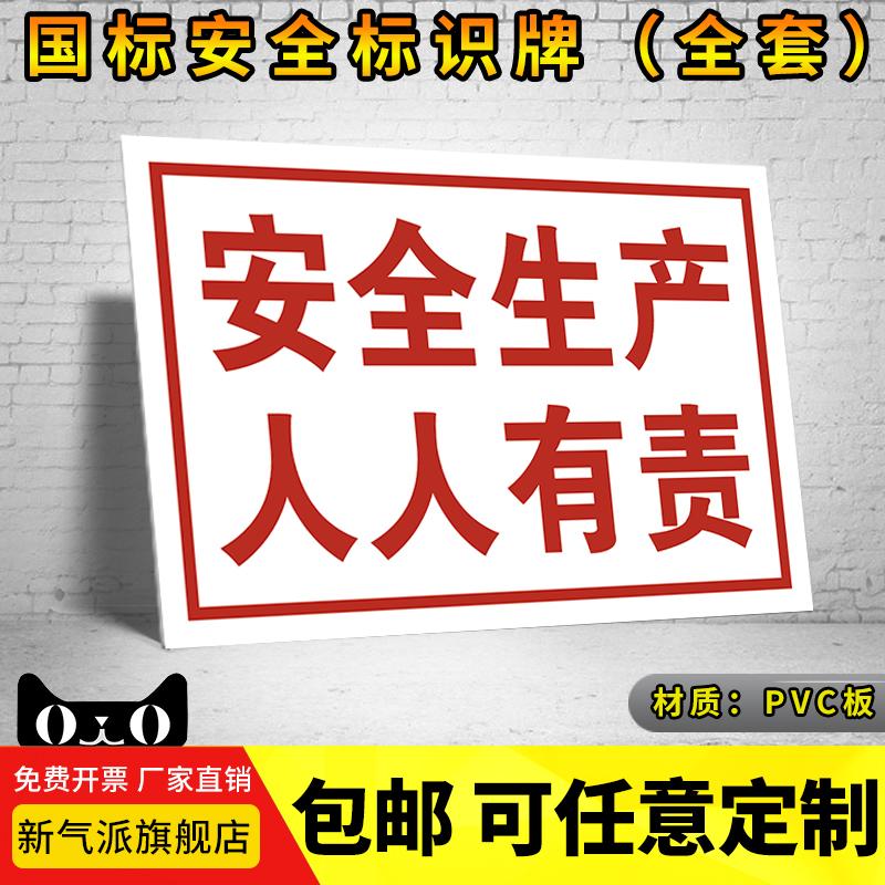 有电危险人人有责提示标识标志牌消防灭火器