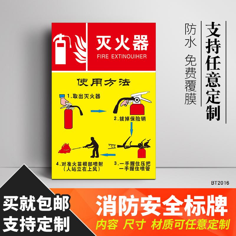 车间消防栓标志标识墙贴使用正确标识牌