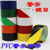 Floor tape color zebra line positioning decoration decoration floor no trace line yellow black PVC warning tape