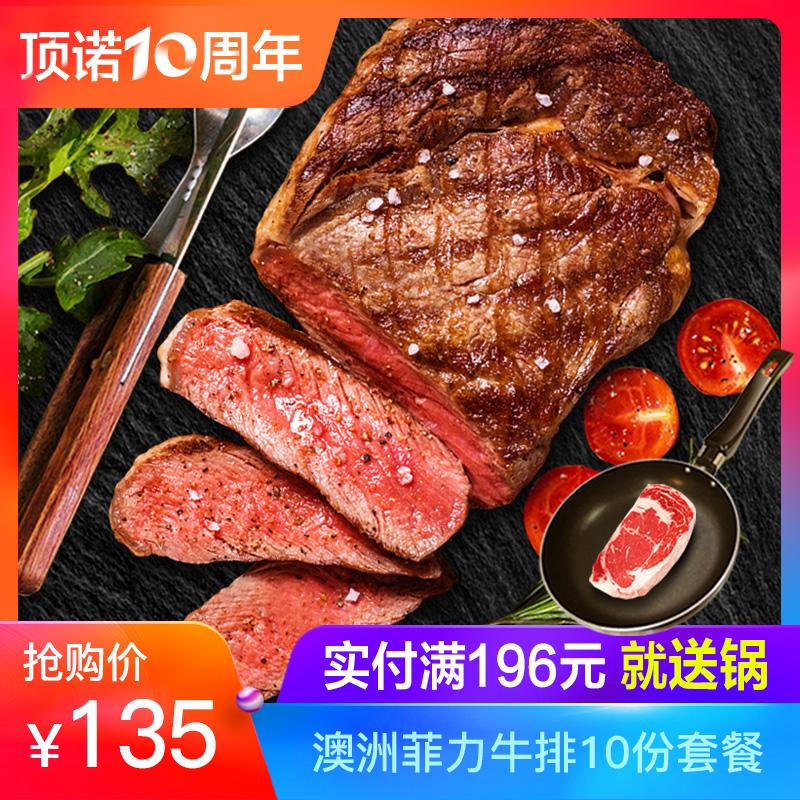 顶诺牛排套餐澳洲黑椒菲力牛排新鲜牛扒厚切牛肉送刀叉家庭10片装