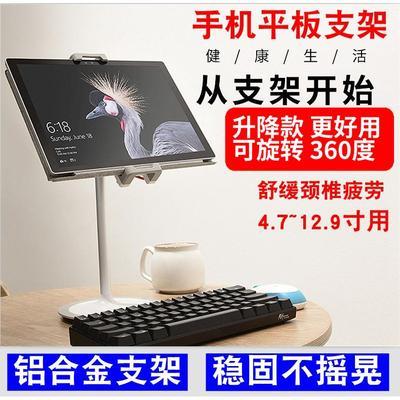 surface平板电脑支架