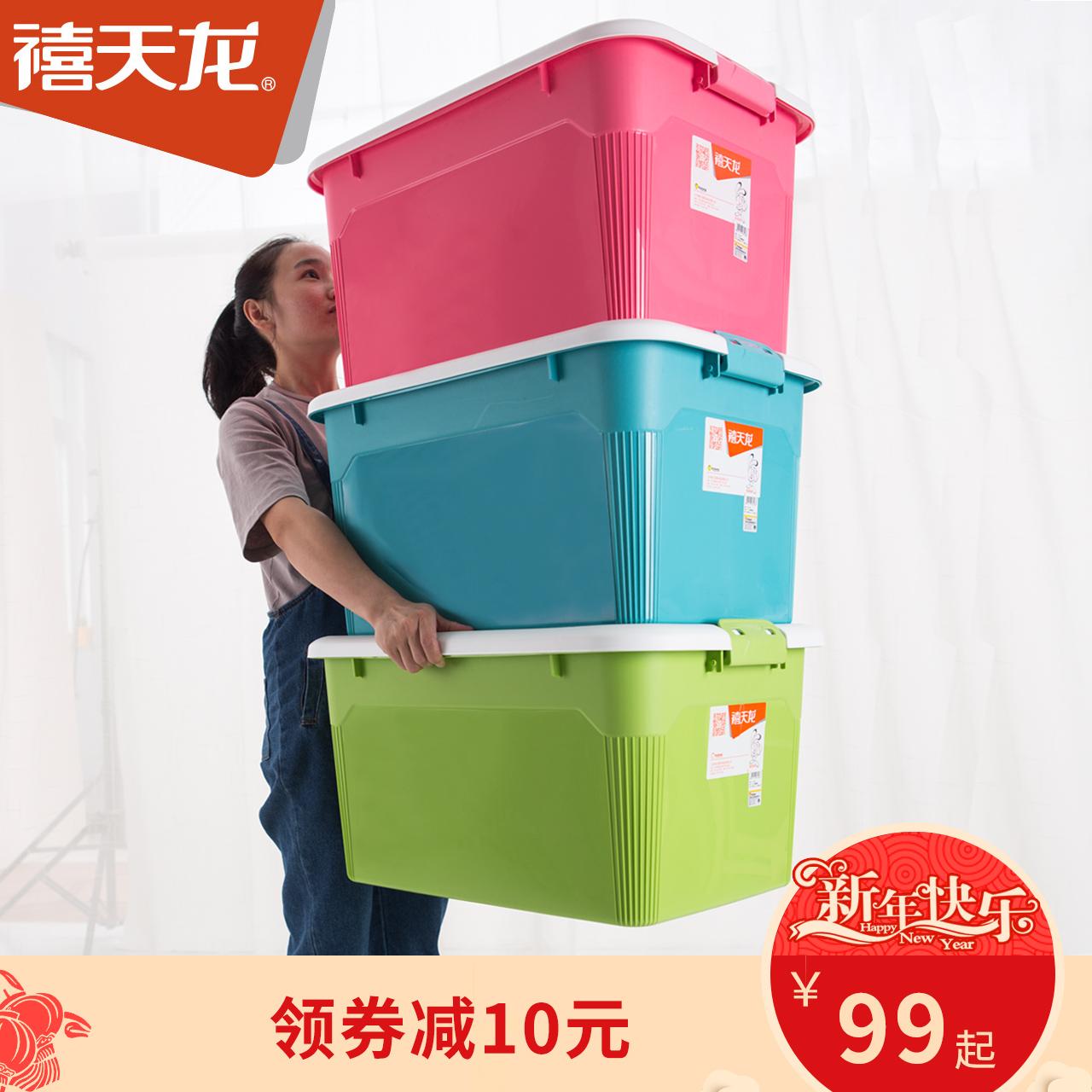 禧天龙 塑料整理箱 3个装3元优惠券