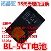 6730c 01充电器 5CT手机电池3720C 诺基亚BL 5220XM配件6303I图片