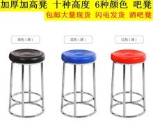 吧凳高脚凳吧台凳不锈钢凳手机柜台凳加高凳子游戏厅凳子包邮三环