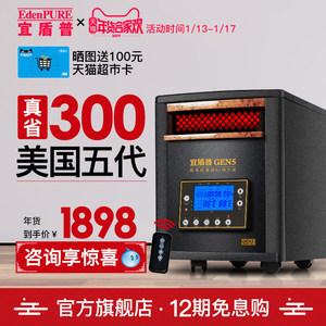 【高端取暖器】美国宜盾普5代 家用取暖器电暖器 省电节能暖风机