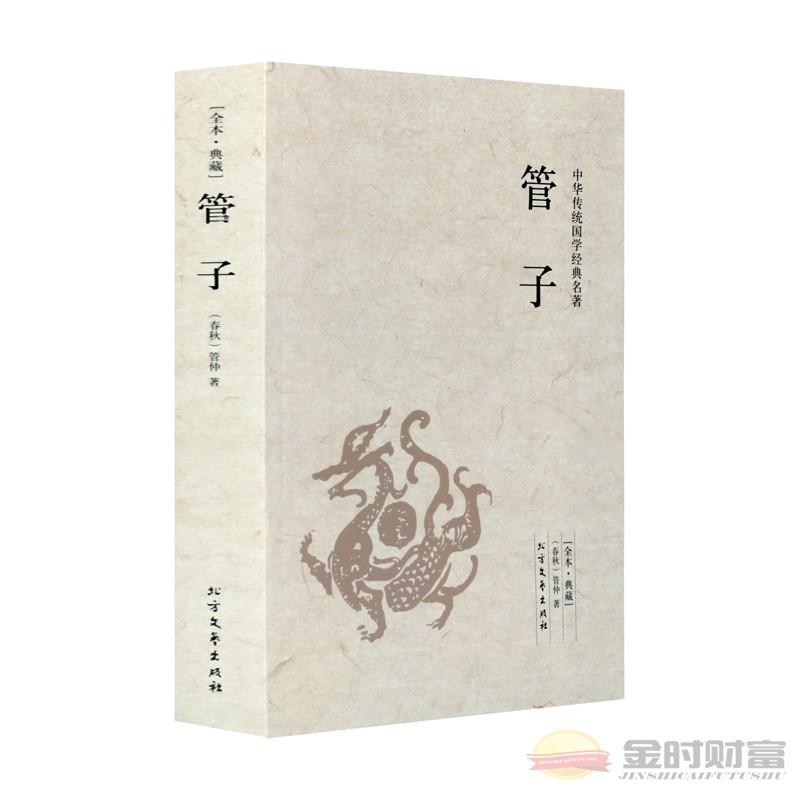 注释译文北方文艺原著原文出版社38