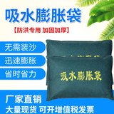 Anti-mite self-absorption expansion bag fire property thick non-woven anti-flood rain can be customized free sand bag