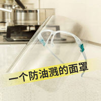 Cooking anti-smoke oil splash mask full face transparent cooking kitchen cooking rice smoke prevention female mask set artifact