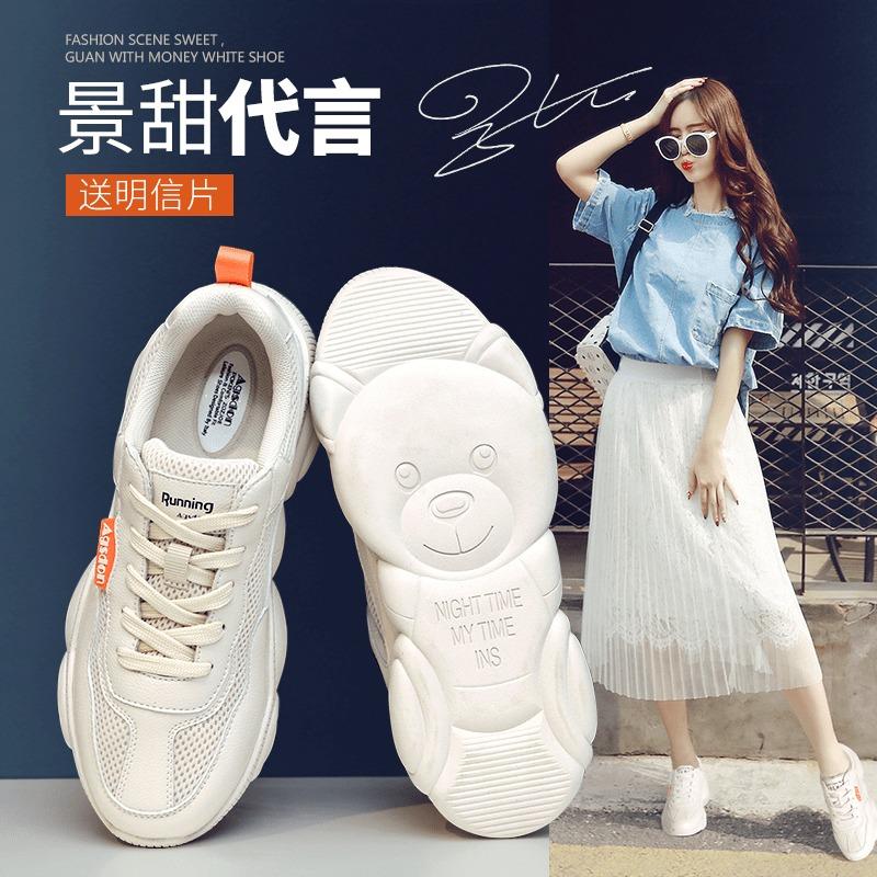 小熊鞋老爹鞋女潮鞋2019新款夏季网红百搭春款透气运动板鞋小白鞋