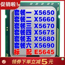X5680 至强X5650 1366 Intel X5675 X5670 X5690 1366针X5660 CPU