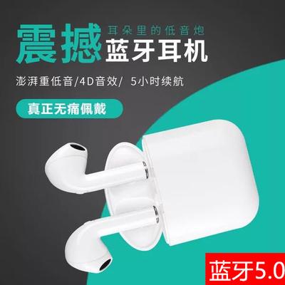 双耳通话蓝牙耳机5.0无线超小迷你无线运动4D语音一拖二驾车降噪