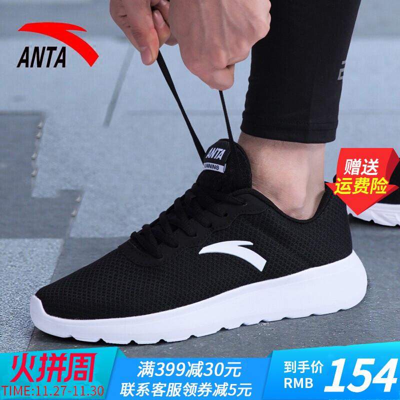安踏男鞋跑步鞋2019男士休闲鞋子网鞋秋冬青少年官网旗舰运动鞋男