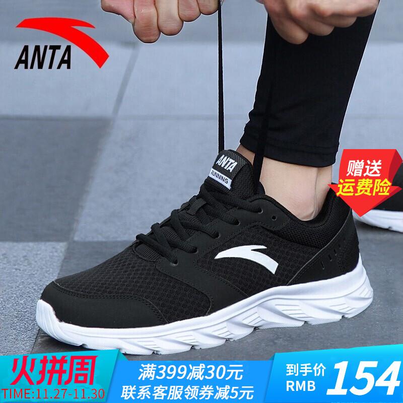 安踏男鞋跑步鞋2019新款官网旗舰秋季鞋子网鞋青少年品牌运动鞋男