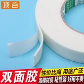 顶谷 白色泡棉海绵双面胶带张贴相框专用强力泡沫双面胶2MM厚