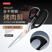 GGOMI韩国品牌烤肉剪刀全不锈钢一体手柄厨房剪刀鸡骨剪强力剪