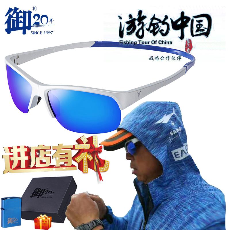 御牌钓鱼眼镜游钓中国磁吸偏光镜看漂专用增晰户外防强光晒太阳镜
