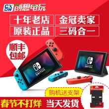 创想电玩任天堂switch主机NS掌机游戏机家用塞尔达 精灵宝可梦
