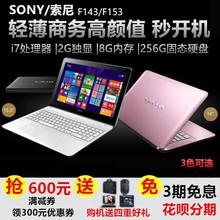 F153 Sony SVF15326SCB超薄便携学生女15.6寸手提笔记本电脑 索尼