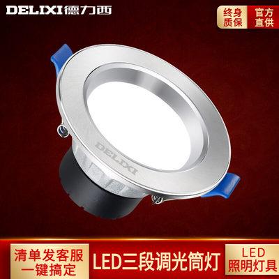 德力西照明6.5-9公分2.5寸3/5瓦W全套轻薄防雾天花灯射灯LED筒灯