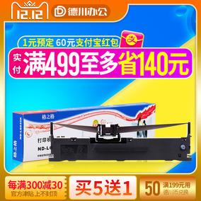 格之格适用容大RP735色带架 RT735 RP835 RP836 丰盈FH-630K 730K 海岸线LQ610K 600K 航天斯达AR970P AR980