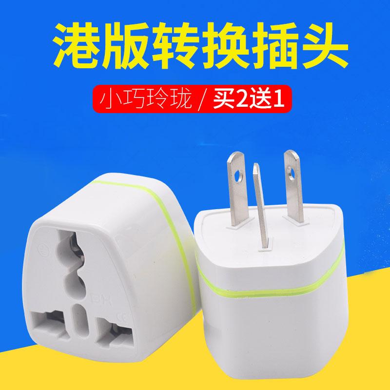 美規 港版轉換插頭蘋果手機轉換器 香港轉內地充電器轉接頭 插座