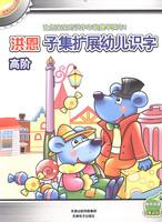 包邮 洪恩点读笔配套产品 子集扩展幼儿识字:高阶(1CD-ROM+9书)