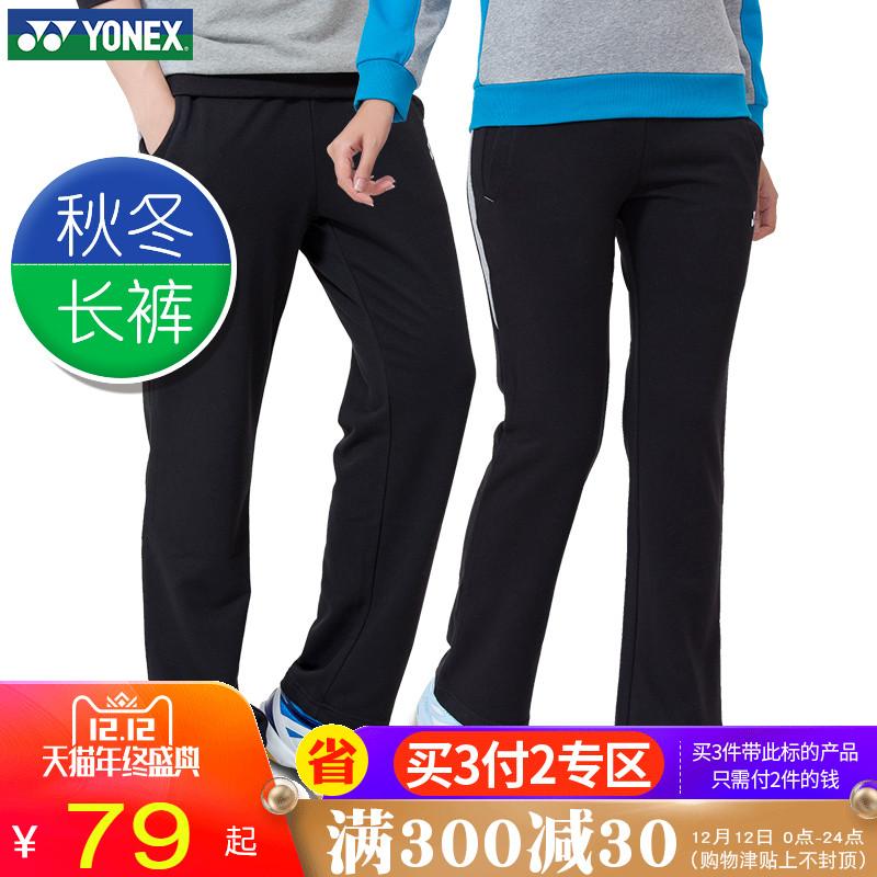 YONEX尤尼克斯羽毛球服服长裤 正品男女秋冬薄款卫裤休闲运动长裤