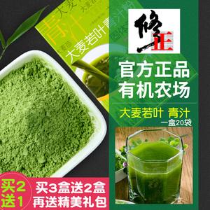 【买2送1盒】修正青汁 大麦若叶青汁蚂蚁大麦苗农场青汁粉代餐粉